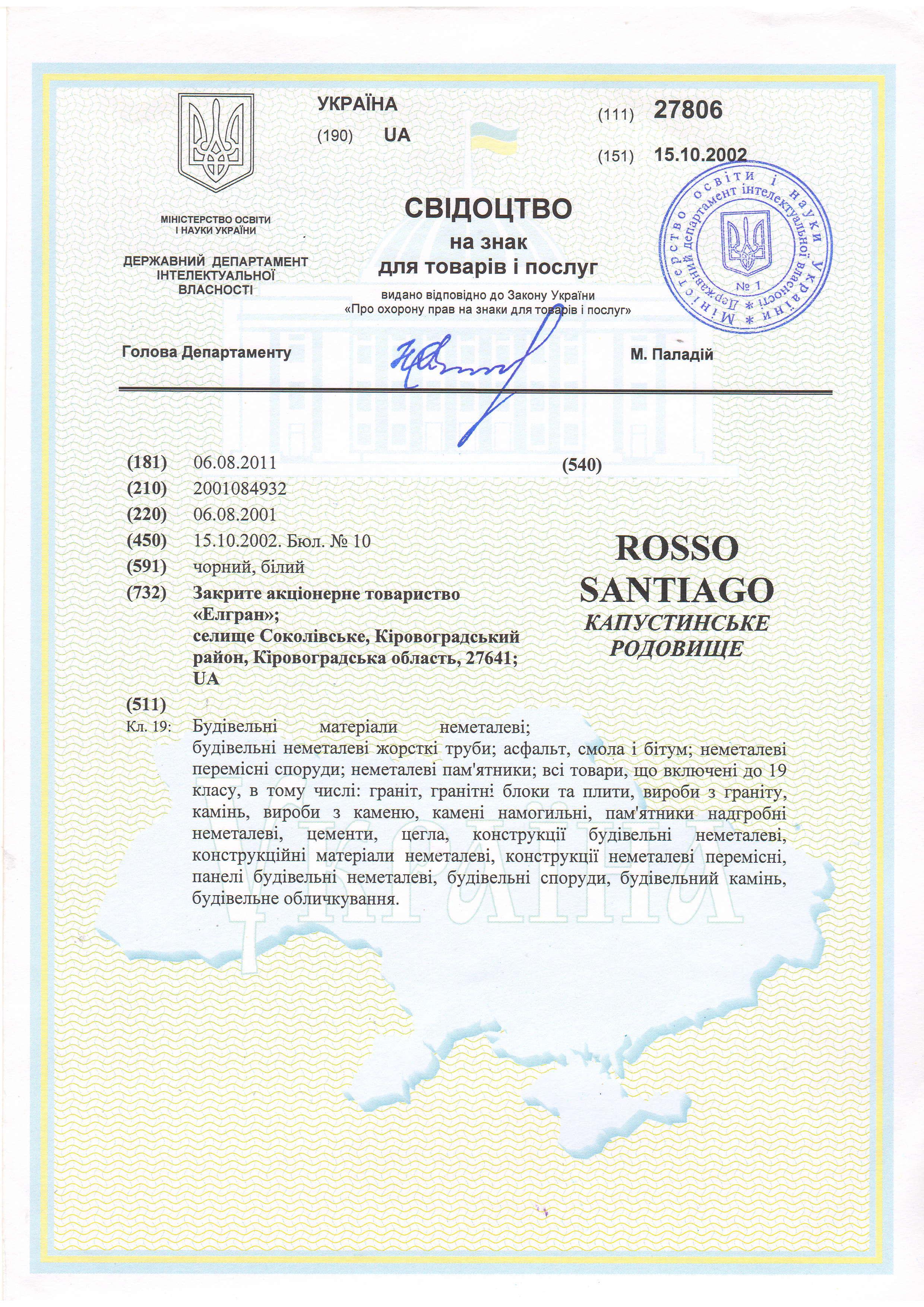 Rosso Santiago Купустинское месторождение